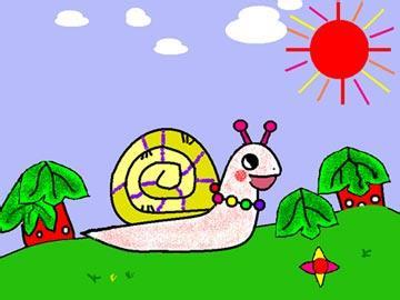快乐的小蜗牛