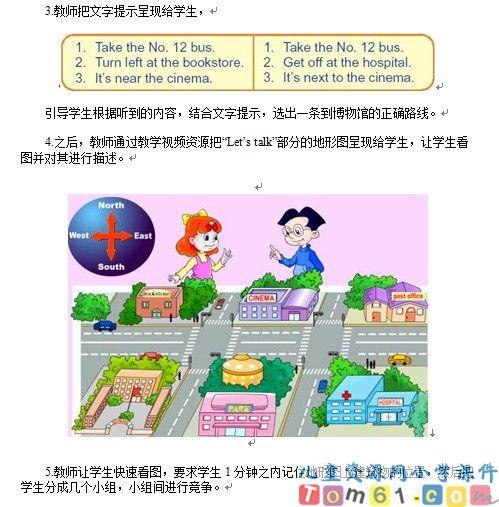 查六年及英语人教课件版上册教师教案古中国图片