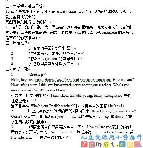 人教版小学英语六年级下册教案7