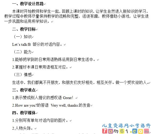 t3教案17 人教版小学PEP英语三年级上册课件 中国儿童资源网 -Unit3图片