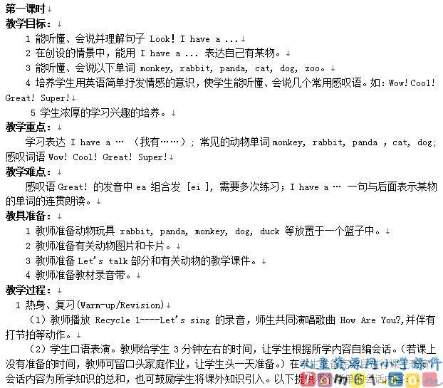 t4教案17 人教版小学PEP英语三年级上册课件 中国儿童资源网 -Unit4图片