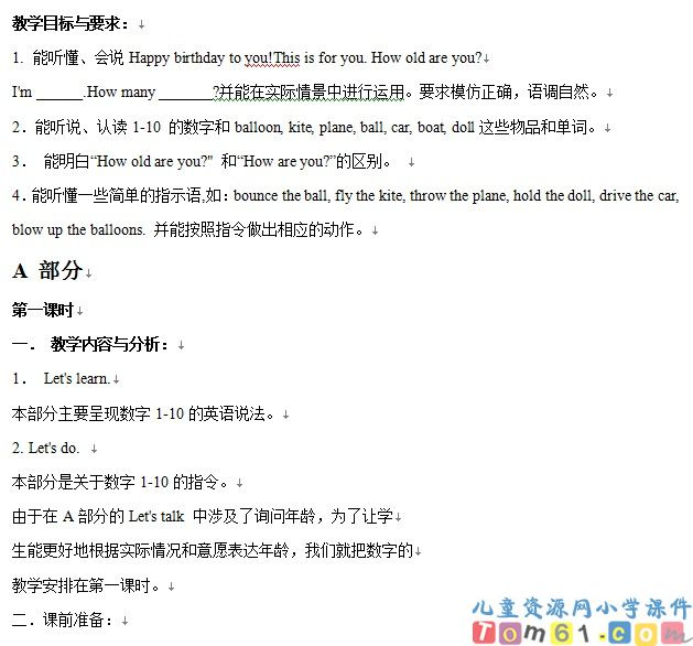 t6教案24 人教版小学PEP英语三年级上册课件 中国儿童资源网 -Unit6图片