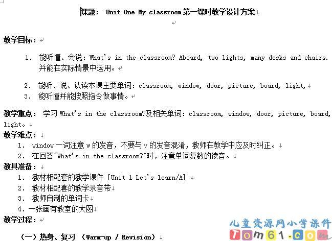 人教版小学英语四年级上册教案