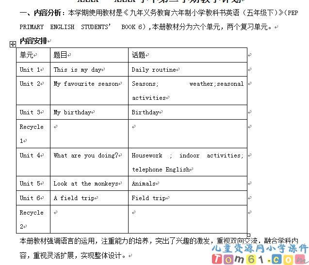 湘教版五年级下册英语教案