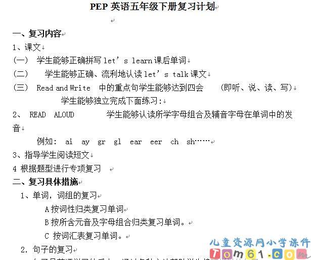 人教版小学英语五年级下册教案2