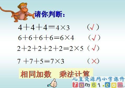 乘法的初步认识 教案1 人教版小学数学二年级上册