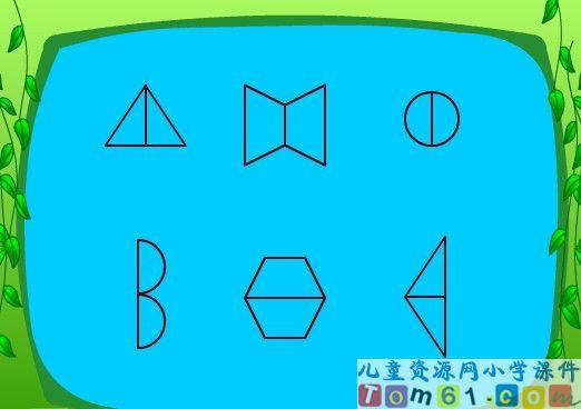 对称图形课件1_人教版小学数学二年级上册课件_小学