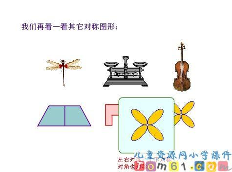 轴对称图形课件1