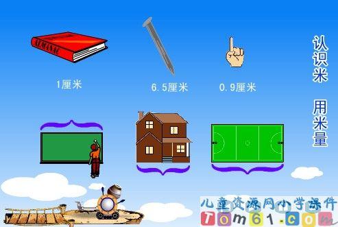 认识米_用米量课件1