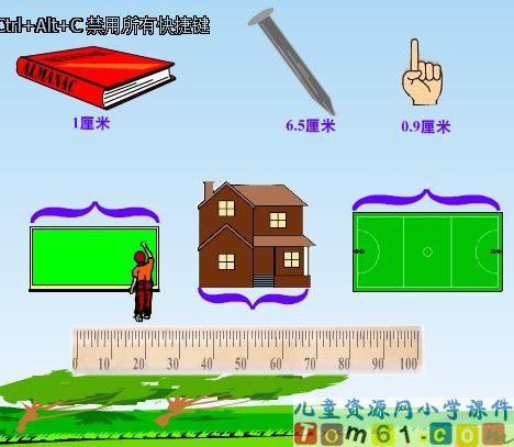认识米-用米量课件2