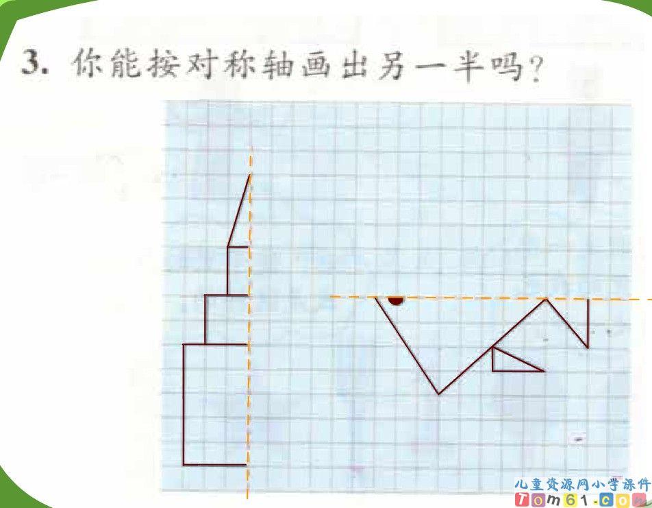 对称图形课件6_人教版小学数学二年级上册课件