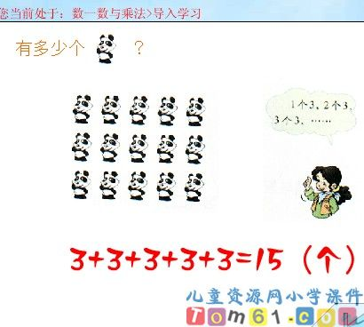 乘法课件1 人教版小学数学二年级上册课件 中国儿童资源网