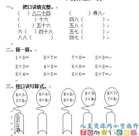 8的乘法口诀试卷1_人教版小学数学二年级上册课件