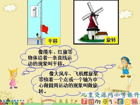 平移和旋转课件8_人教版小学数学二年级下册课件_小学