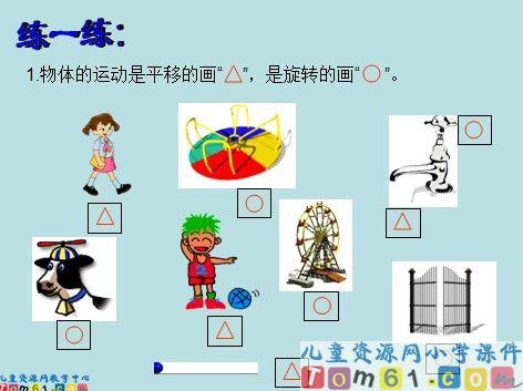 平移和旋转课件4_人教版小学数学二年级下册课件_小学