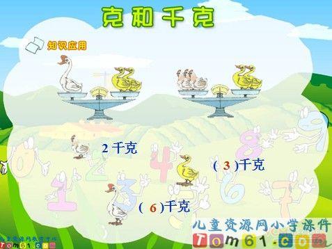 克与千克课件12-人教版小学数学二年级下册课件-中国