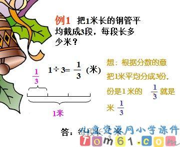 认识平均分课件2_人教版小学数学二年级下册课件