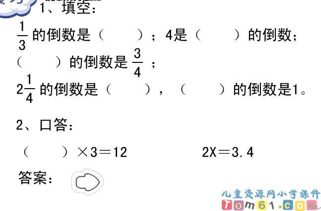 除法算式 分数除法数学题大图 学 分数除法 练习3