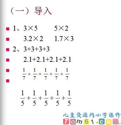 分数乘法课件5_人教版小学数学六年级上册课件_小学