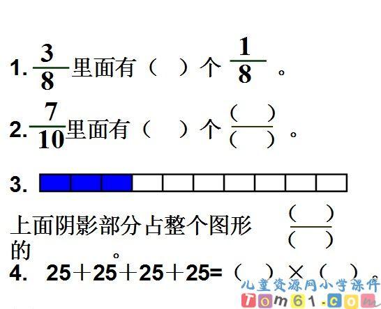 分数与整数相乘课件2