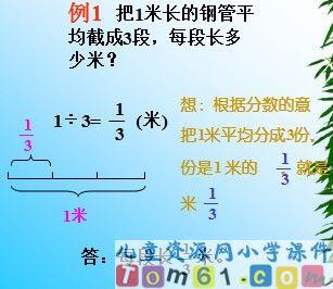 分数除法课件22 人教版小学数学六年级上册课件 中国儿童资源网 -分数