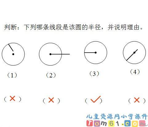 圆的认识教案_圆的认识课件33