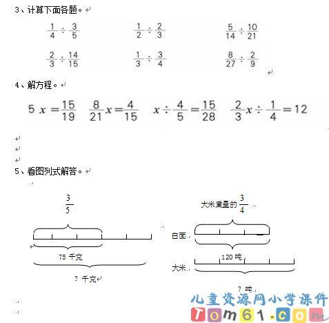 分数乘法试卷4_人教版小学数学六年级上册课件_小学