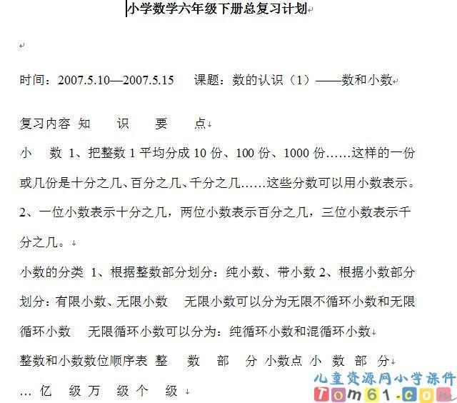 【六年级数学毕业总复习计划】