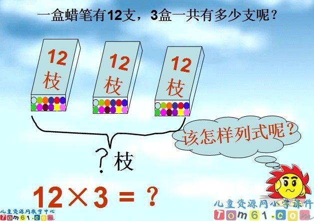 笔算乘法课件7-人教版小学数学三年级上册课件-中国