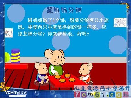 鼠妈妈分饼课件_人教版小学数学三年级上册课件_小学