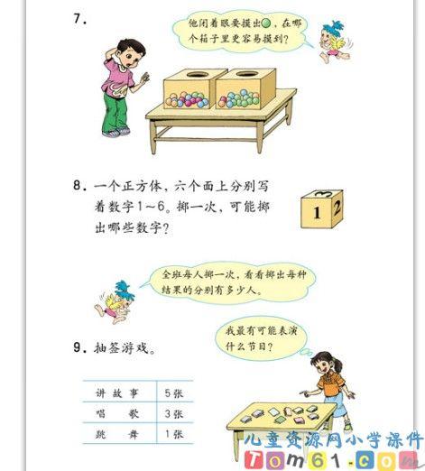 人教版小学数学三年级上册教案2