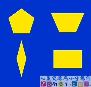 认识长方形和正方形课件7