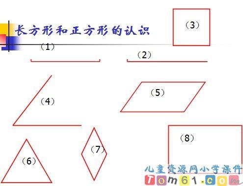 认识长方形和正方形课件4
