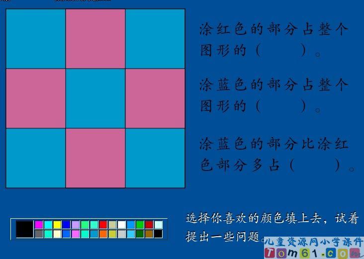 总 复习 课件3 人教版小学数学三年级上册 课件 高清图片