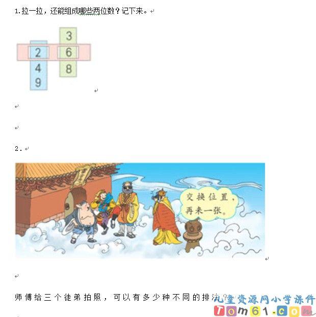 数学广角试卷1_人教版小学数学三年级上册课件_小学