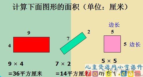 长方形和正方形面积的计算课件5