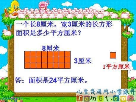 面积和面积单位课件2_人教版小学数学三年级下册课件