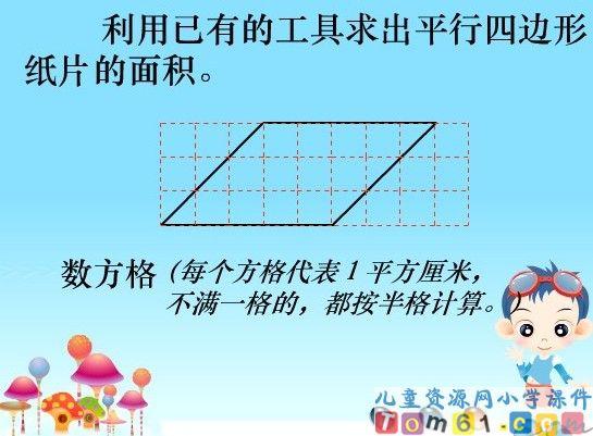 平行四边形的面积计算课件