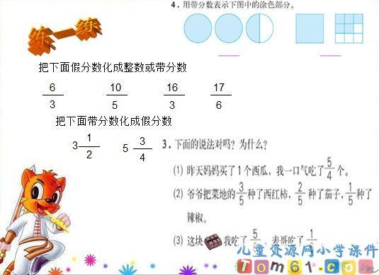 课件名:长方形和正方形面积的计算课件2