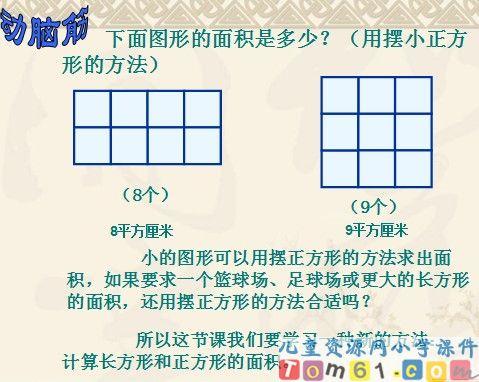 长方形和正方形的面积计算课件6