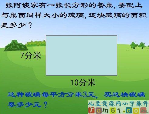 长方形正方形的面积计算课件4
