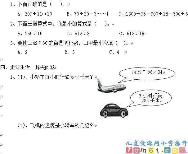 人教版小学数学四年级上册试卷5