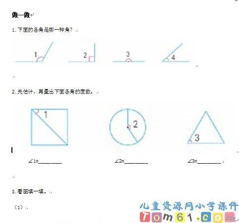 角的分类试卷_人教版小学数学四年级上册课件_小学