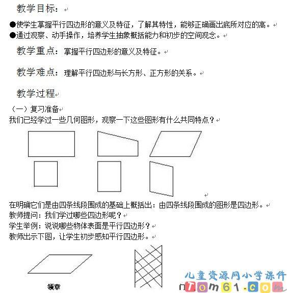 平行四边形教案1