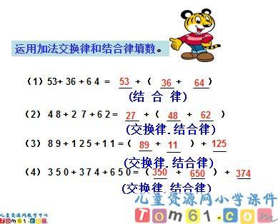 加法运算定律课件1