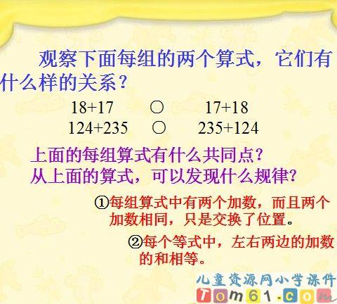 加法运算定律课件7