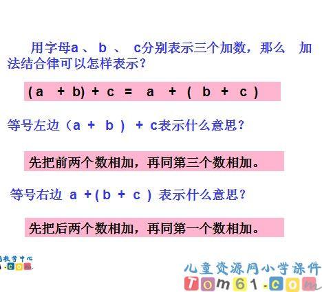加法运算定律课件21