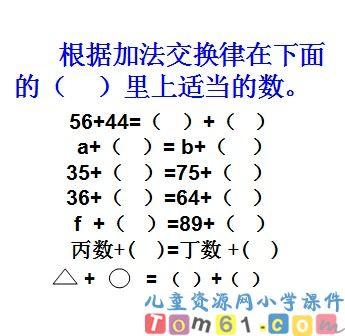 加法运算定律课件20