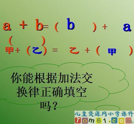 加法运算定律课件10