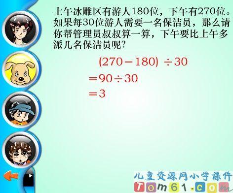 含有括号的四则运算课件5